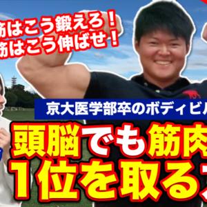【京都大学医学部】頭脳でも筋肉でも1位を取る方法【ボディビル三冠王】