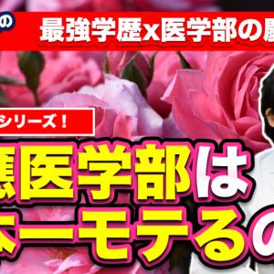 慶應医学部は日本一モテるのかを検証!最強学歴の慶應Boyが全てを語ります。