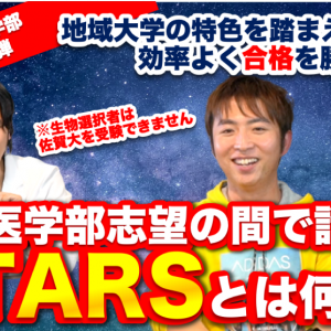 地方医学部志望の間で話題の『STARS』とは何だ!?【佐賀大学医学部特集Part.2】