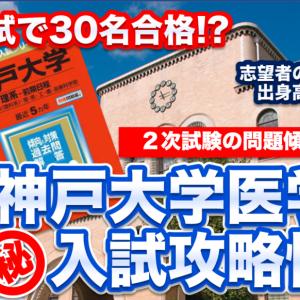 【神戸大学医学部入試攻略情報】AO入試で30名合格!?志望者のレベルから2次試験の傾向と対策まで