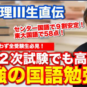 【最強の国語勉強法】東大理III生直伝!これで東大2次試験でもセンター試験でも高得点を取れます!