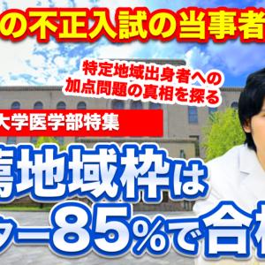 神戸大学医学部の推薦地域枠はセンター85%で合格できる!?まさかの不正入試の当事者登場!