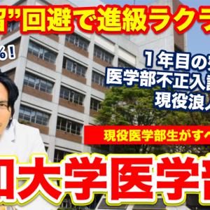 【昭和大学医学部】即留を回避すれば進級ラクラク!?1年目の寮生活から医学部不正入試問題まで現役医学部生がすべてを語ります。【Part.1】