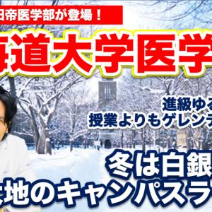【北海道大学医学部】冬は白銀世界!北の大地のキャンパスライフ!進級ゆるすぎて授業よりもゲレンデ通い!?
