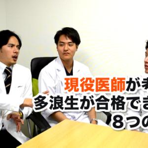 【医学部受験】現役医師が考える多浪生が合格できない8つの理由【その1】