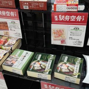 ヨーカドーに柿の葉寿司が売っていた