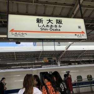 ちょっと前に、新大阪着いたよ〰️