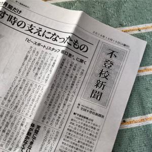 不登校新聞 届きました