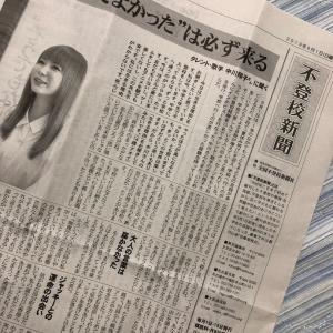 不登校新聞届きました。
