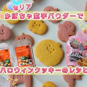 【セリア100均】紫芋・かぼちゃパウダーで!簡単ハロウィンクッキーレシピ&ラッピング例も