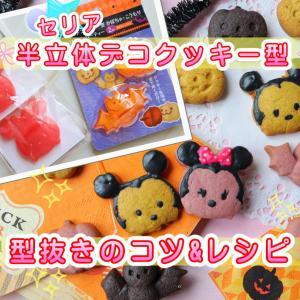 【セリア・ディズニー&ハロウィンの半立体デコクッキー型】簡単型抜きのコツとレシピ!
