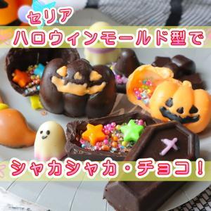 セリアチョコモールド型でハロウィンお菓子作り!シャカシャカチョコを作る方法