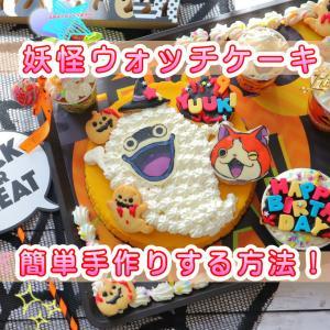 妖怪ウォッチケーキの手作りレシピ・ウィスパーのハロウィンキャラデコレーションケーキ