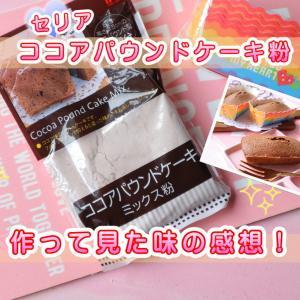 【セリア100均】ココアパウンドケーキミックス粉を作って見た味の感想!アレンジレシピも