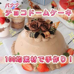 【ドームケーキのデコレーション例&レシピ】彼氏誕生日に!手作り生チョコバナナケーキ