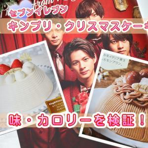 【セブン・キンプリクリスマスケーキ】かまくら&モンブランの味とカロリーを予想!