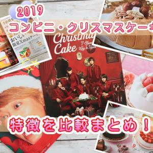 【コンビニクリスマスケーキ2019】セブン・ローソン&ファミマ特徴を比較!予約方法も