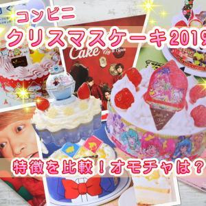 【コンビニクリスマスケーキ2019】セブン・ローソンファミマのキャラクターケーキを比較