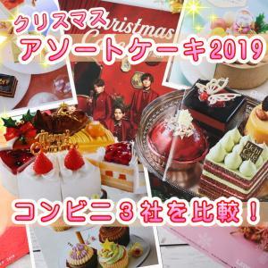 【クリスマスアソートケーキ2019】セブン・ローソン&ファミマを比較!予約方法も