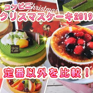 【コンビニクリスマスケーキ2019】定番以外を比較!チーズや和風・パイ系など