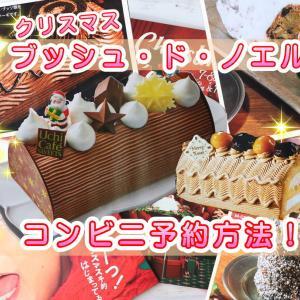 【コンビニクリスマスケーキ・ブッシュドノエル】セブン&ローソンファミマを比較
