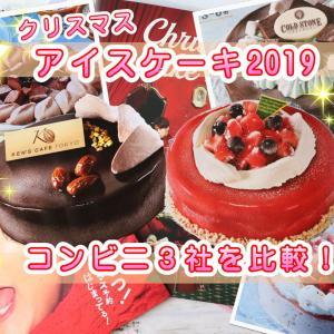 【クリスマスアイスケーキ】セブンイレブン・ローソン&ファミマを比較!予約方法も