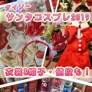 ダイソークリスマスサンタコスプレ2019【衣裳・帽子】大人&子ども用サイズも