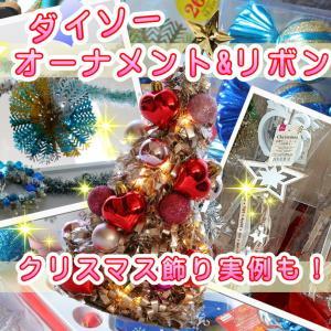 ダイソークリスマス2019【オーナメント&リボン】100均インテリア飾りつけ実例も