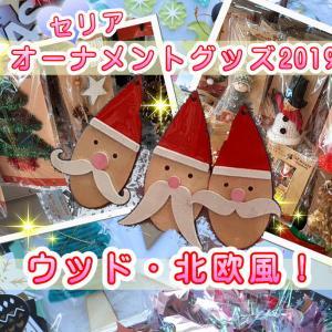 セリアクリスマス2019【オーナメントグッズ】ウッド・北欧風でオシャレに飾りつけ!