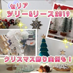 セリア100均クリスマス2019【ツリー&リース飾り】部屋デコレーション例や手作り例も