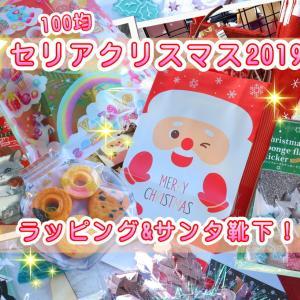 【セリア100均】クリスマスラッピング&サンタ靴下袋グッズ2019!包み方参考例も