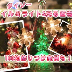 ダイソー100均・イルミネーションライト&光るクリスマス置物2019!飾りつけ例も