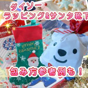 ダイソークリスマス【ラッピンググッズ・サンタ靴下袋】2019!包み方実例も