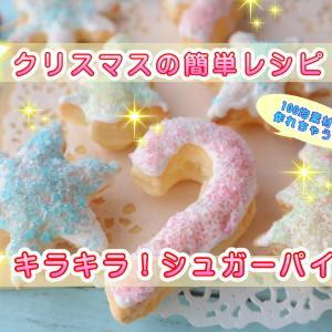 【クリスマスお菓子レシピ】キラキラシュガーパイを100均素材で簡単手作りする方法