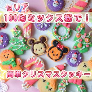 クリスマスお菓子に!かわいいクッキーレシピ・100均材料で簡単カラフルに作る方法
