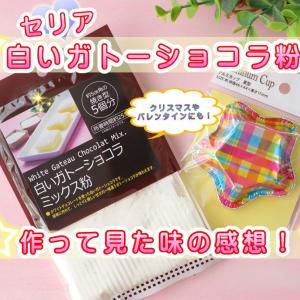 白いガトーショコラミックス粉【セリア100均】作った味の感想!クリスマスやバレンタインにも