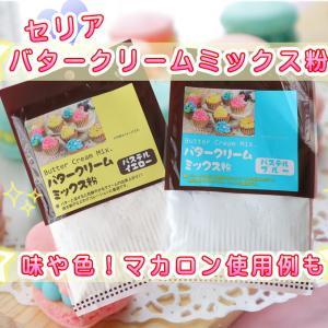 バタークリームの作り方が超簡単・セリアミックス粉の色や味の感想!カップケーキやマカロンに