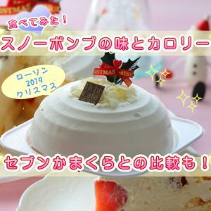 【ローソンクリスマスケーキ2019】スノーボンブ・味の感想&カロリー!セブンかまくらとの違い
