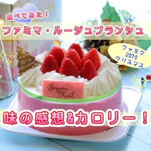 ファミマクリスマスケーキ2019・苺ショート【ガトーブランシュ】味の感想&カロリー