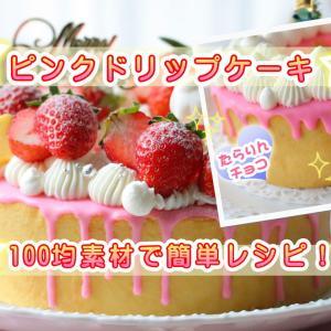 ドリップケーキレシピ・ピンクチョコソースを100均素材で簡単に作る方法!たらりんするコツも