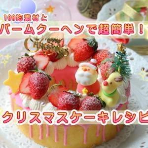 バームクーヘンでクリスマスケーキ!簡単手作りレシピ・リース風&ピンクのドリップデコレーション
