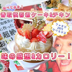 【ファミリーマートクリスマスケーキ2019・口コミ評判】香取慎吾ケーキ食べた味の感想&カロリー