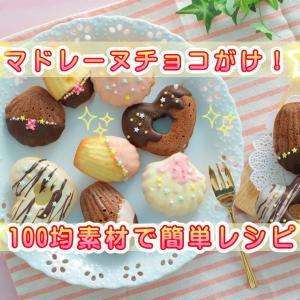 マドレーヌのチョコがけレシピ・100均型&素材で簡単かわいいデコに!バレンタインラッピング例も