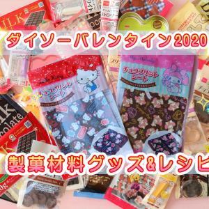 【ダイソーバレンタイン2020】おすすめ製菓材料グッズ!100均手作りレシピも