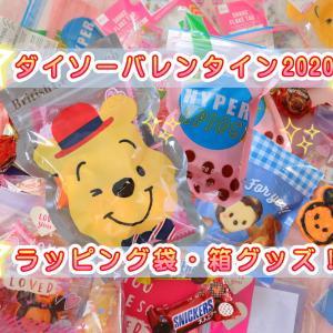 【ダイソーバレンタイン2020】ラッピング箱&袋おすすめグッズ!チョコ包み方実例も