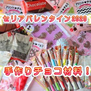 【セリアバレンタイン2020】手作りチョコ製菓材料・型&カップ!100均レシピやダイソーも