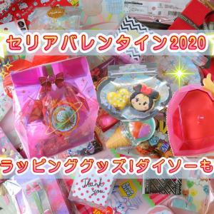 【セリアバレンタイン2020】ラッピング箱・袋グッズ!チョコ包んだ実例&ダイソー100均も