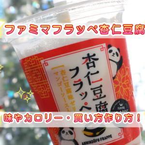 【ファミマ杏仁豆腐フラッペ2020】カロリーや味&買い方作り方・値段も!持ち帰りや他の種類は?