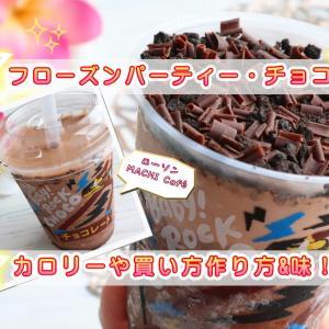 【ローソンマチカフェフローズンパーティー・チョコ】買い方作り方やカロリー&味!ファミマフラッペとの違いも