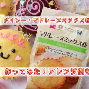 【ダイソー100均・マドレーヌミックス粉】作ってみた!チョコがけアレンジ例&セリア粉との違いは?